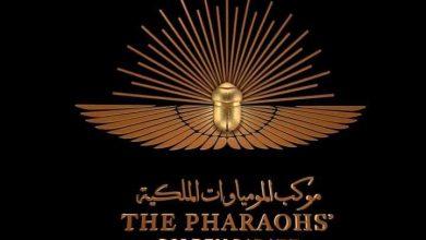 صورة الآثار تطلق حملة دعائية للترويج لموكب المومياوات الملكية على منصات التواصل العربية والدولية