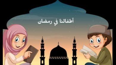 صورة سلوك الطفل في رمضان