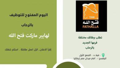 صورة توظيف مصر