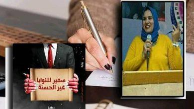 صورة سفير للنوايا الغير حسنة..أحدث إصدارات الكاتبة غادة العليمي بمعرض الكتاب2021