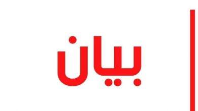 صورة توضيح للرأي العامّ من وزارة الصحة بتونس