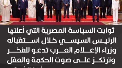 صورة وزير الأوقاف : ثوابت السياسة المصرية التي أعلنها الرئيس السيسي خلال استقباله وزراء الإعلام العرب